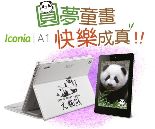 IconiaA1媒體用-1