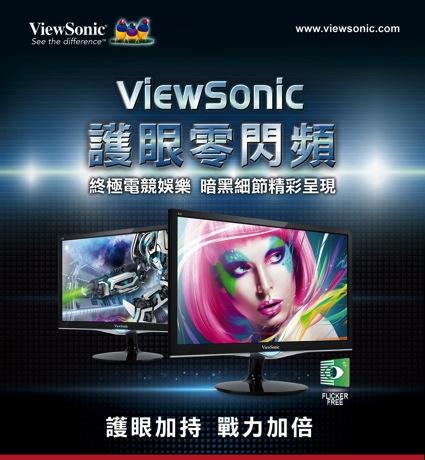 ViewSonic零閃頻護眼電競機VX52系列_情境圖 copy