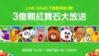 LINE宣布遊戲平台旗下50款遊戲累計已突破三億下載次數,其中「LINE Pok […]