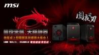 微星推出其最新的電競PC「闇夜之刃」。這台16公升的mini-ITX系統搭配了專 […]