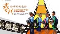 尋找半世紀的感動,台灣世界展望會50週年 影像故事暨史料展,與您分享50週年恩典 […]
