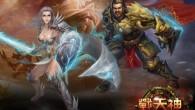 由晶赫數位行銷代理的歐美奇幻網頁遊戲《戰天神》,公佈第一波遊戲介紹,公開遊戲故事 […]