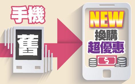 2014手機舊換新 換購超優惠