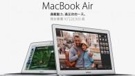 在台灣時間29號晚上,Apple 突然更新了網頁推出新版MacBook Air! […]
