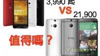 看到 ASUS Zenfone 5 和 HTC One M8 相比,相信大家一定 […]