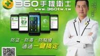 奇虎360與台灣總代理希悅資訊台灣360,對於不當指稱360抄襲CM Secur […]