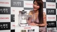 日本家電品牌TESCOM首度進軍國際,海外擴點第一站首設台灣!獲得TESCOM在 […]