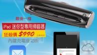 Moletron Mustek iPad專用可攜式掃描器 S400 原網購特價$ […]