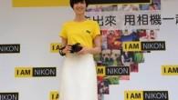Nikon展開一連串的I AM NIKON品牌活動,其中首屆「 I AM NIK […]