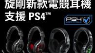 由於SONY已經宣佈全新遊戲平台PS4™主機不支援PS3™主機規格耳機,所以旋剛 […]