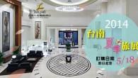 2014府城盛事「台南夏季國際觀光旅展」即將於5/9至5/12於「台南仁德區南紡 […]