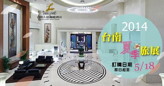 1-台南大億麗緻2014台南旅展DM-2-01 copy copy