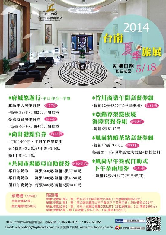 2-台南大億麗緻2014台南旅展DM-2-01 copy