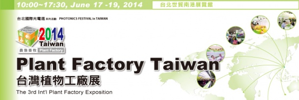 Plant-Factory_banner