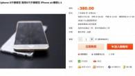 傳說中的 iPhone 6 很可能會在 9 月發表,各科技網站都傳出相關訊息,甚 […]