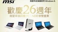 MSI微星科技歡慶26週年,推出一系列優惠活動,即日起迷你電腦推出優惠,購買筆電 […]