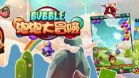 《泡泡大冒險》Android 版本即日起登場,配合全新創作的關卡推圖,擁有「可愛 […]