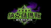 《不死詛咒:納克薩瑪斯™》的第一個區域正式開放!玩家可以拿起牌組,挑戰艾澤拉斯中 […]