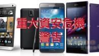 行政院消費者保護處針對市面上三大知名品牌-「 HTC New One」、「Sam […]