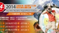 『法雅客馬拉松數位攝影比賽』台北場開跑了! 今年於北中南分三場擴大舉辦,另外加碼 […]