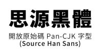 Adobe 推出適用於日文、中文、韓文、拉丁文、希臘文和西里爾字母的開源字體思源 […]