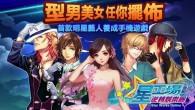 明星藝人養成手機遊戲《星工場》推出 Android 繁體中文版,即日起進行刪檔測 […]
