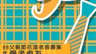 台灣虎航臉書 Facebook 已經上線,並推出「台版花漾老爸募集」活動,讓愛在 […]