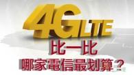 暨台灣之星推出 599 吃到飽的 4G 行動上網後,之前為了推出「以量制價」的三 […]