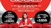AirAsia 推出 Big Sale 大促銷,共提供 300 萬的優惠票。從即 […]