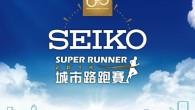 「第四屆SEIKO SUPER RUNNER城市路跑賽」即將在 9 月 14 日 […]