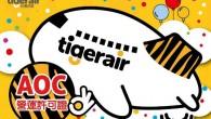 台灣虎航取得桃園至曼谷及清邁兩條新航線營運許可,將於 11 月中旬繼續拓增新航點 […]