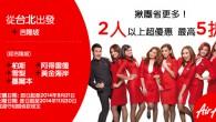 AirAsia 推出「揪團省更多」活動,號召親友一同購票出遊,享機票團購價!9  […]