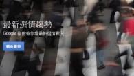 隨著台灣九合一選舉逼近,Google 推出「Google 政治與選舉」網站,透過 […]