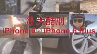 iPhone 6、iPhone 6 Plus 上市以來,雖然才短短 10 天左右 […]