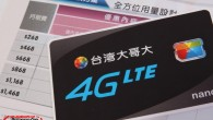 近期各家都推出LTE方案,但如果只是要給平板或第二台手機單純上網使用,目前台灣大 […]