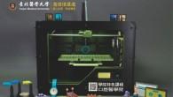(圖片來源:臺北醫學院) 台北醫學大學口腔醫學院歐院長在台灣 3D 列印產業 […]