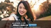 Nikon I AM NIKON 攝影大賽網站已經上線,透過精心規劃的架構與專屬 […]