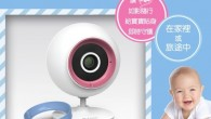 近年來台灣地區發生多起兒童睡眠意外及虐童傷亡事件,而這也讓雲端監控產品愈來愈夯, […]