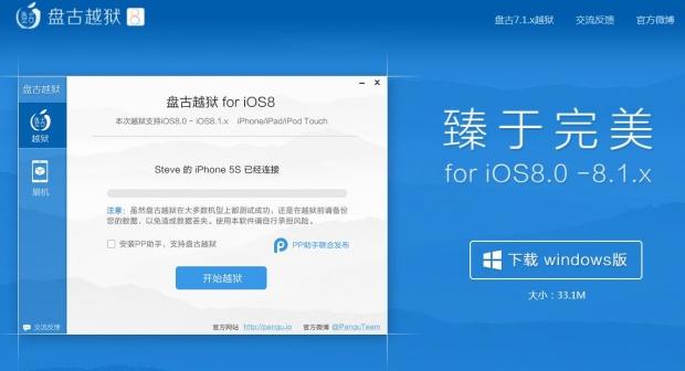 盤古團隊悄悄發表 iOS 8 Jailbreak 越獄程式!
