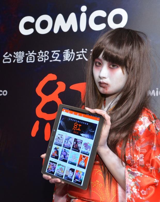 膽小鬼別下載!comico 互動式手機恐怖漫畫《紅》上線