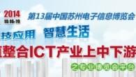 2014 年第 13 屆中國蘇州電子信息博覽會(簡稱「蘇州電博會」)將於 10  […]
