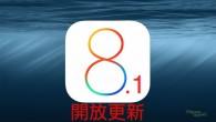 iOS 8.1 如同發表會所說的在美國時間 10 月 20 日星期一正式開放更新 […]