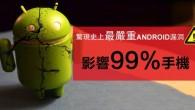 最新 Android 5.0 日前修復一項高危險漏洞,惡意應用程式可以利用該漏洞 […]