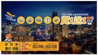 台灣虎航感恩節祭出全航線 (含桃園-新加坡/曼谷廊曼/清邁航線) 買一送一優惠, […]