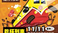 『乾杯列車 台北總站』是第 2 間開在車站內的燒肉居酒屋,以東京 JR 電車新橋 […]