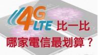 4G 吃到飽將在 10 月 31 日劃下句點?這個流言讓許多還沒申請 4G 的消 […]