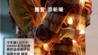 LEVI'S 「舊愛添新暖」,不再兩難。只要捐出你的舊外套、毛衣或褲子(不限品牌 […]