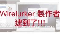 Wirelurker 病毒正在肆虐 Apple 裝置,他能透過 Lightnin […]