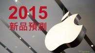 2014 年 Apple 執行長 Tim Cook 在發表會上展現全新的蘋果 […]