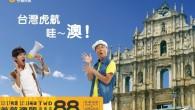 台灣虎航將於 12 月 17 日開啟澳門航線,不論桃園或高雄均可出發!同時,推出 […]